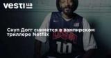 Снуп Догг снимется в вампирском триллере Netflix