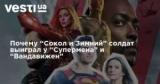 """Почему """"Сокол и Зимний"""" солдат выиграл у """"Супермена"""" и """"Вандавижен"""""""