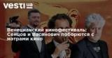 Сенцов и Васянович поборются с мэтрами кино: стартовал фестиваль в Венеции