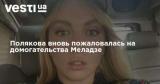 Полякова вновь пожаловалась на домогательства Меладзе
