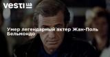 Умер легендарный актер Жан-Поль Бельмондо