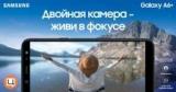 Безграничная Радость Samsung Galaxy A6+Реклама