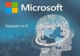 Microsoft будет создавать искусственный интеллект, чтобы спасти детей и беженцев