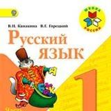 В 1 класс с решебником: Канакина и Горецкий на сайте Илюха-Решает