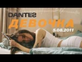 Дантес выпустил новый клип и посвятил его жене Наде Дорофеевой