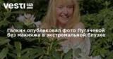 Галкин опубликовал фото Пугачевой без макияжа в экстремальной блузке