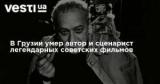 В Грузии умер автор и сценарист культовых советских фильмов