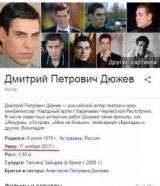 В сети появилась о смерти Дмитрия Два