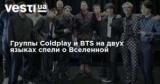 Группы Coldplay и BTS на двух языках спели о Вселенной
