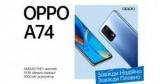 В Украине стартуют продажи смартфонов новой А серии от ОРРО